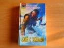 Шалыгин В. Бой с тенью. 2003 г.