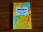 Ющук Практика по правописанию украинского языка 2000 г.