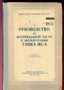 Руководство по материальной части и эксплуатации танка ИС-3.    1955  г.