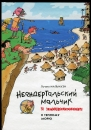 Мальмузи Л. Неандертальский мальчик и кроманьонцы к тёплому морю. 2008 г.