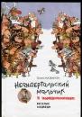 Мальмузи Л. Неандертальский мальчик и кроманьонцы. Веселые медведи. 2008 г.