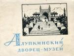 Алупкинский дворец-музей 1962 г.