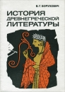 История древнегреческой литературы. 1982 г.