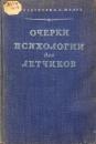 Очерки психологии для летчиков. 1948 г.