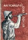 Александрийская поэзия  1972 г