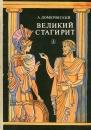 Домбровский А.И. Великий стагирит  1981 г.