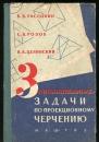 Рассохин В.В. Занимательные задачи по проекционному черчению 1962 г.