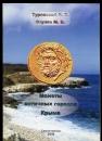 Туровский Е.Я.,Ступко М.В. Монеты античных городов Крыма 2008 г.