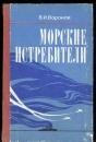 Воронов В. И. Морские истребители 1986 г.