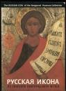 Русская икона из собрания Новгородского музея.