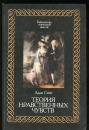 Смит Адам. Теория нравственных чувств 1997 г