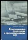 Современные тенденции в проектировании яхт 1979 г.