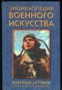 Энциклопедия военного искусства.Военные летчики  1998 г.
