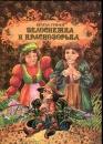 Братья Гримм. Белоснежка и Краснозорька 1994 г.