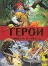 Герои мифов и легенд  2007 г.