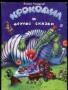 Чуковский К. Крокодил и другие сказки  1993 г.
