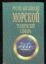 Лысенко  В. А. Русско-английский морской технический словарь 1998 г.