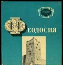 Феодосия. 2500 лет. Фотоальбом 1970 г.
