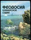 Феодосия. Планерское. Судак  1978 г.