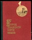 Город двадцати пяти веков  1971 г.