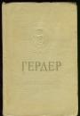 Гердер Иоганн Готфрид. Избранные сочинения 1959 г.