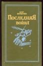 Булычев Кир. Последняя война 1991 г.