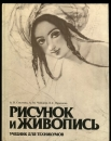 Секачева А.В. Рисунок и живопись 1983 г.