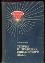 Бреполь Э. Теория и практика ювелирного дела 1977 г.