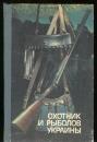 Охотник и рыболов Украины  1985 г.