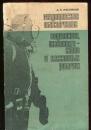 Мясников А. П.  Медицинское обеспечение водолазов, аквалангистов и кессонных рабочих  1977 г.