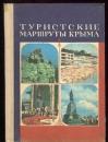 Туристские маршруты Крыма. 1976 г.