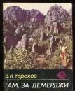 Терехов В    Там ,за Демерджи. Путеводитель  1988г.