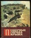 Якушева Е. Пещерные города Крыма 1972 г.