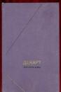 Декарт Рене. Сочинения. В двух томах. Том 1 1989 г.