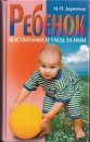 Ребенок, воспитание и уход за ним 2000 г.