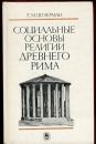 Социальные основы религии древнего Рима  1987 г.