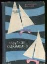 Крючков Ю.С. Парусные катамараны 1963 г.