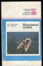 Королев А.Надувные лодки  1989 г.