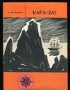 Купченко В. П. Кара-Даг  1976 г.