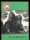 Терехов В.П. Там, за Демерджи  1978 г.
