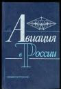 Авиация в России Справочник.1988 г.