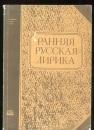 Ранняя русская лирика  1988 г.