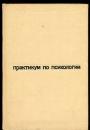 Практикум по психологии. Под редакцией А.Н.Леонтьева 1972 г.