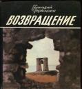 Черкашин Г. Возвращение  1986 г.