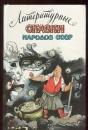 Литературные сказки народов СССР 1989 г.