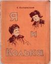 Полянский Е. Я и Колька 1955 г.