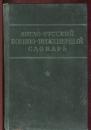 Англо-русский военно-инженерный словарь 1962 г.