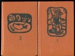 Искандер Ф.Сандро из Чегема..В 2 томах 1991 г.