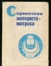 Справочник моториста-матроса 1978 г.