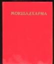 Махабхарата.  Выпуск V, Книга 1.  1983 г.
